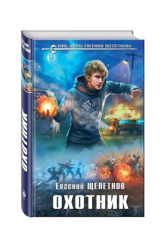 Охотник Щепетнов Е.В.