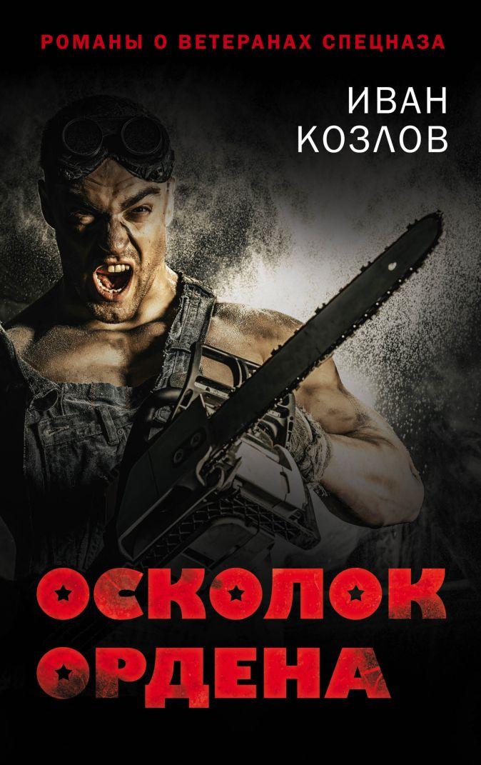 Осколок ордена Иван Козлов