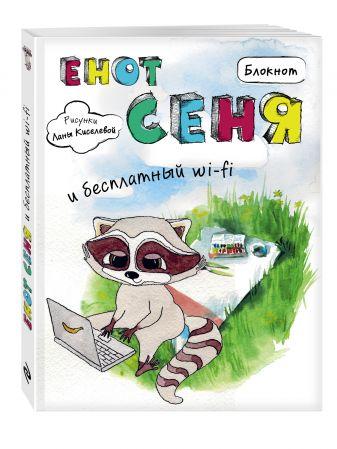 Блокнот. Енот Сеня и бесплатный wi-fi