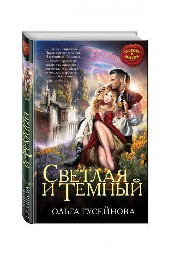 Гусейнова О.В. - Светлая и Темный обложка книги