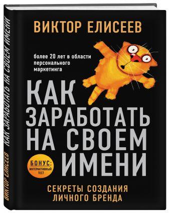 Виктор Елисеев - Как заработать на своем имени. Секреты создания личного бренда обложка книги