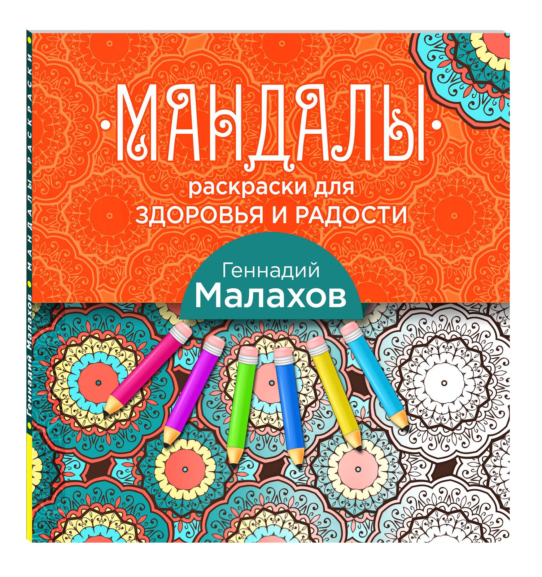 Геннадий Малахов Мандалы-раскраски для здоровья и радости малахов г мандалы раскраски для здоровья и радости