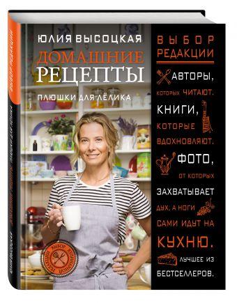 Плюшки для Лёлика. Домашние рецепты Высоцкая Ю.А.