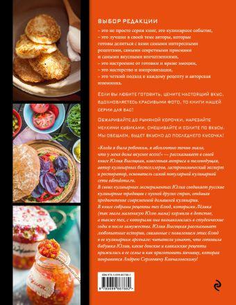 Плюшки для Лёлика. Домашние рецепты Юлия Высоцкая