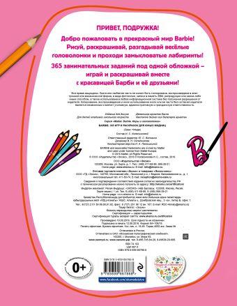 Barbie. 365 игр и раскрасок для юных модниц