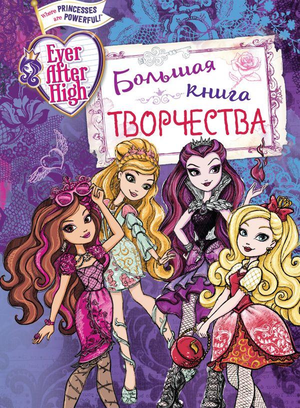 Ever After High. Большая книга творчества Чернышова-Орлова Е.О.