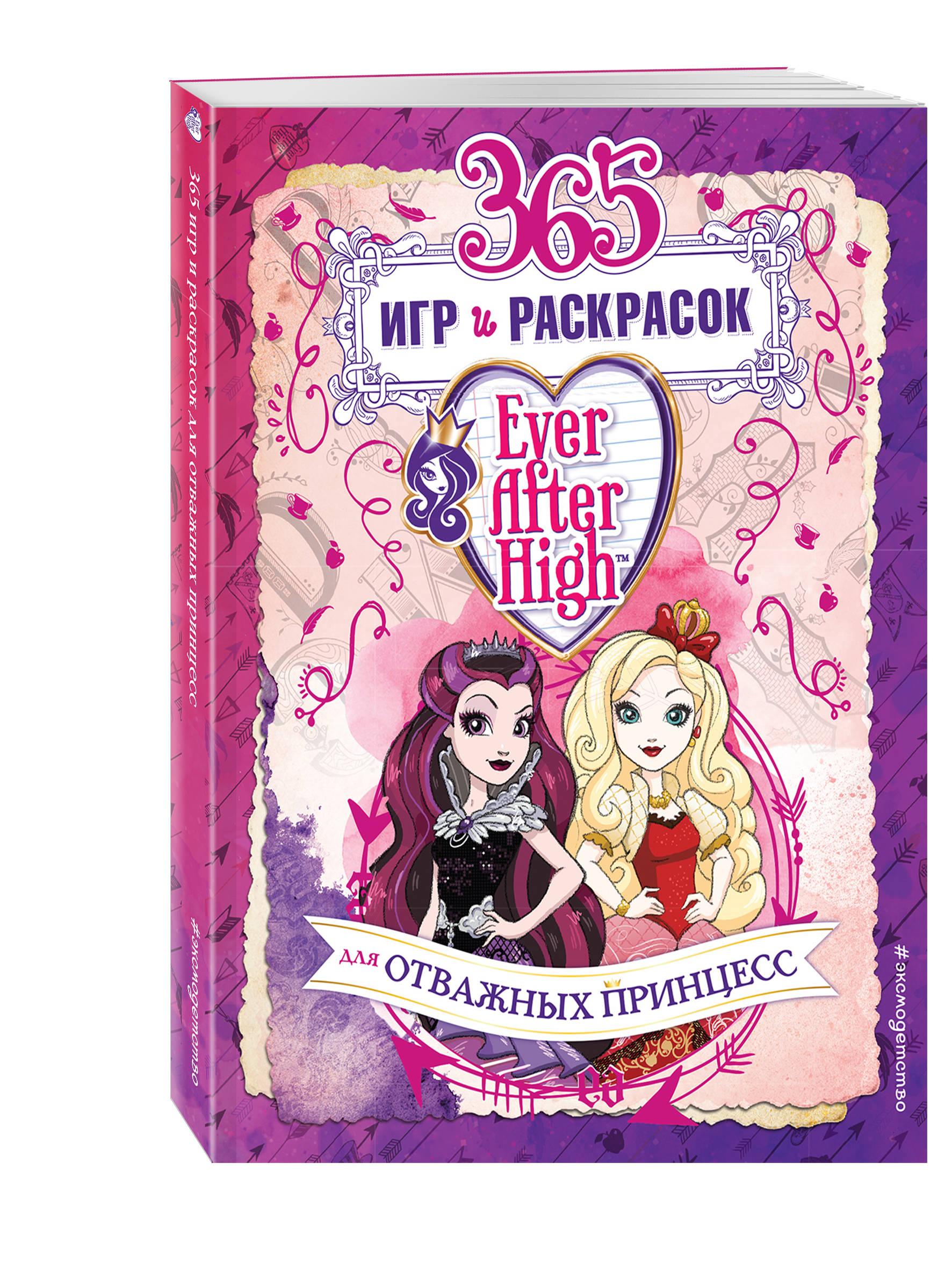 Ever After High. 365 игр и раскрасок для отважных принцесс литтон дж привет мир
