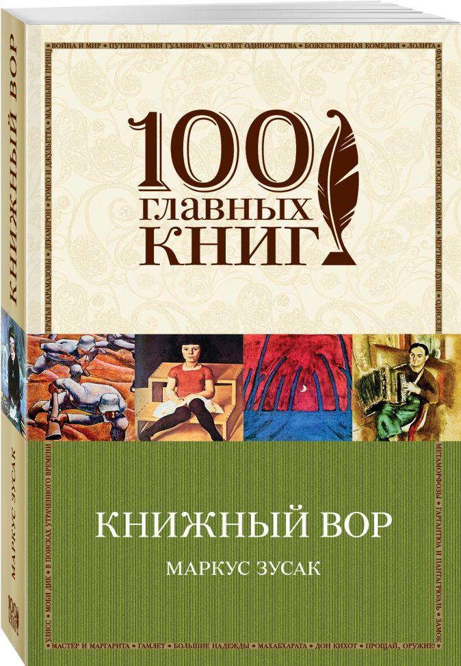 Маркус Зусак - Книжный вор обложка книги