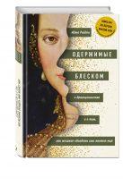 Аджа Рейден - Одержимые блеском. О драгоценностях и о том, как желание обладать ими меняет мир' обложка книги
