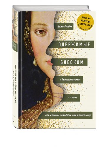 Аджа Рейден - Одержимые блеском. О драгоценностях и о том, как желание обладать ими меняет мир обложка книги