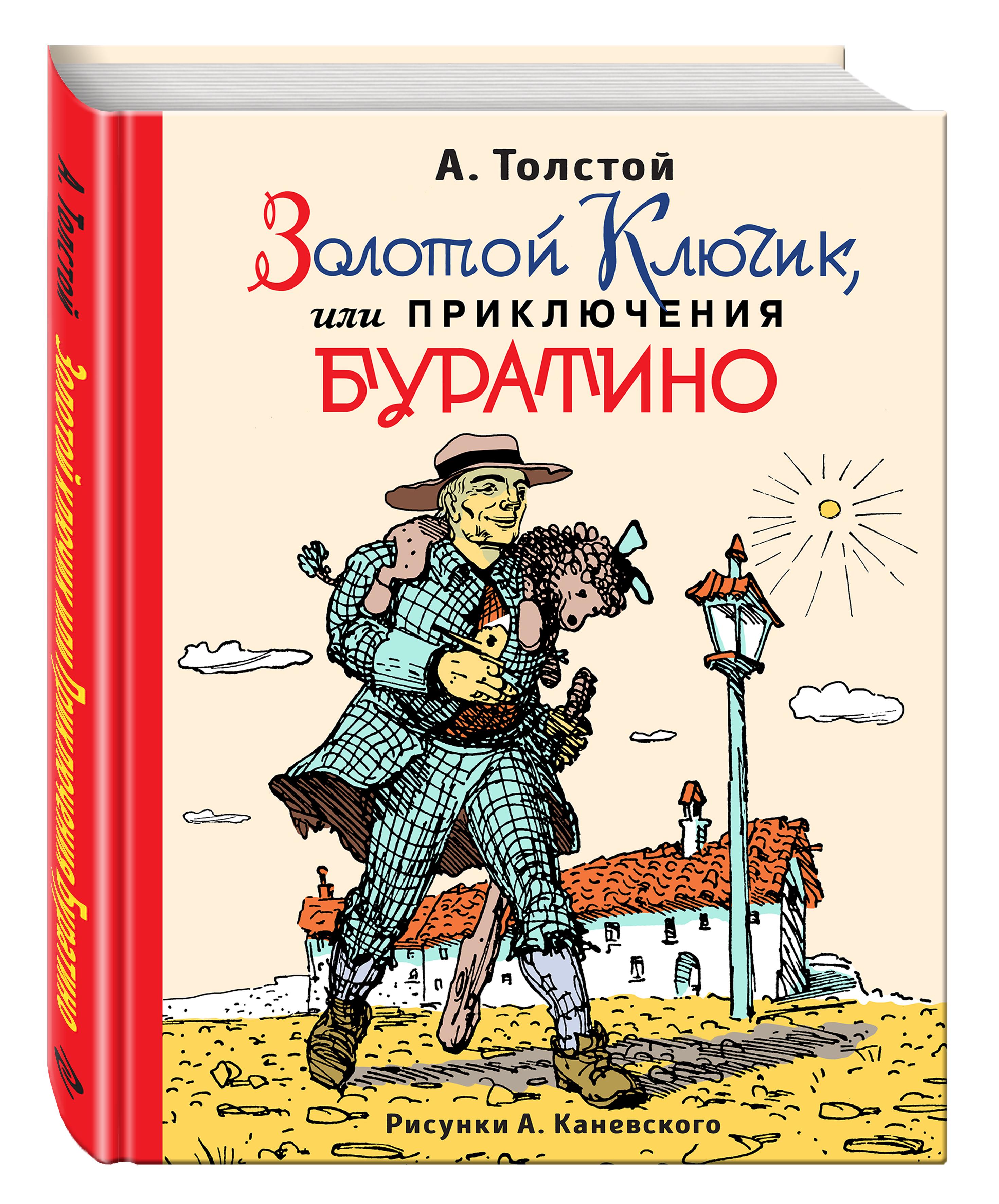 Алексей Толстой Золотой ключик, или Приключения Буратино (ил. А. Каневского) цена