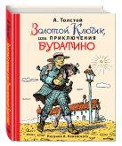 Золотой ключик, или Приключения Буратино (ил. А. Каневского)