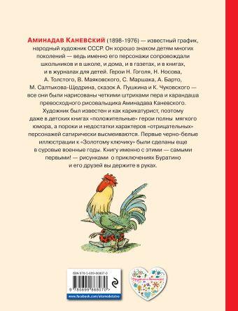Золотой ключик, или Приключения Буратино (ил. А. Каневского) Алексей Толстой