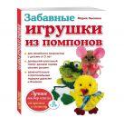 Лысенко М.А. - Забавные игрушки из помпонов' обложка книги