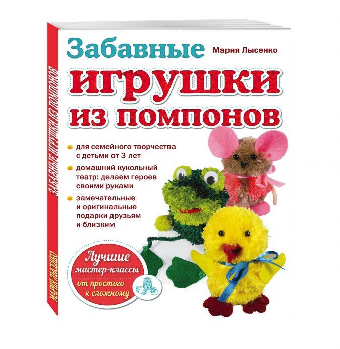 Лысенко М.А. - Забавные игрушки из помпонов обложка книги