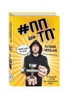 Смольный В.С. - ПП для ТП. Правильное питание для тренировочного процесса' обложка книги
