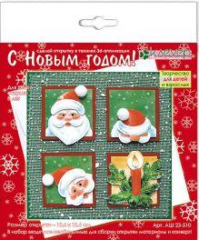 """Набор для открытки """"С Новым Годом!"""" АШ 23-510"""