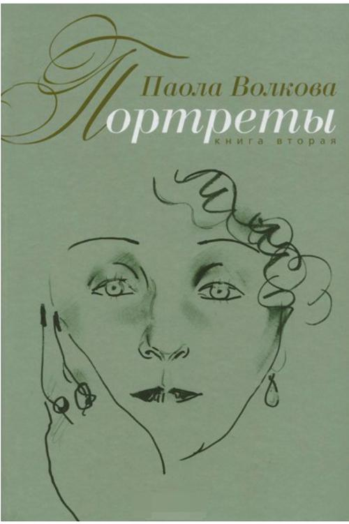 Волкова Паола Дмитриевна - Портреты кн2 обложка книги