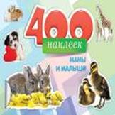 Альбомы с наклейками А4 400 НАКЛЕЕК.МАМЫ И МАЛЫШИ (Н-4341) обл.-цветная мелов.картон, глянц.лам.