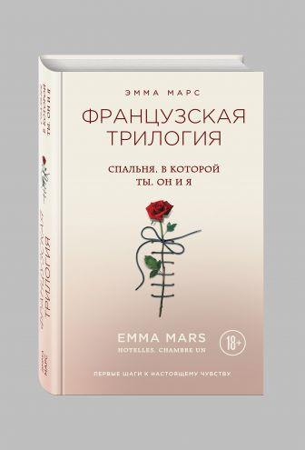 Эмма Марс - Спальня, в которой ты, он и я обложка книги