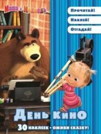 Маша и Медведь. День кино. Оживи сказку!