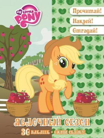 Мой маленький пони. Яблочный сезон. Оживи сказку!