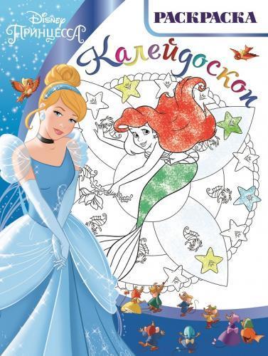 Принцессы. РКМ № 1505. Раскраска-калейдоскоп.