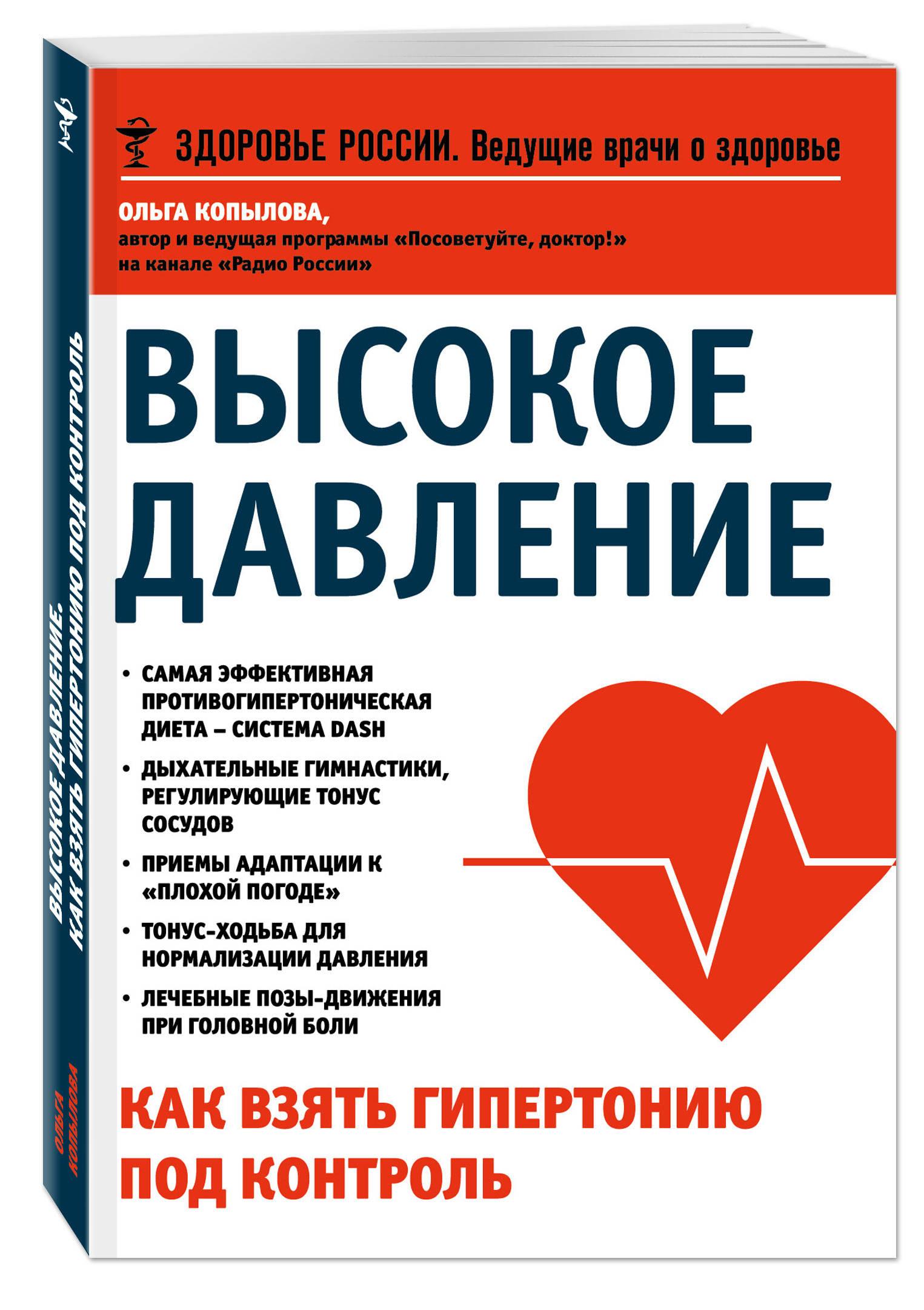 Копылова О.С. Высокое давление. Как взять гипертонию под контроль ISBN: 978-5-699-86824-7 ольга копылова высокое давление как взять гипертонию под контроль
