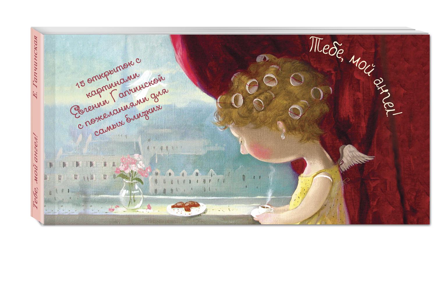 Гапчинская Евгения Тебе, мой ангел. 15 открыток на перфорации (нов.оф.1)