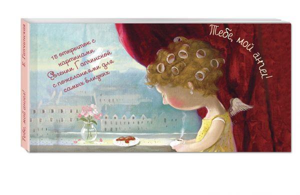 Тебе, мой ангел. 15 открыток на перфорации (нов.оф.1)