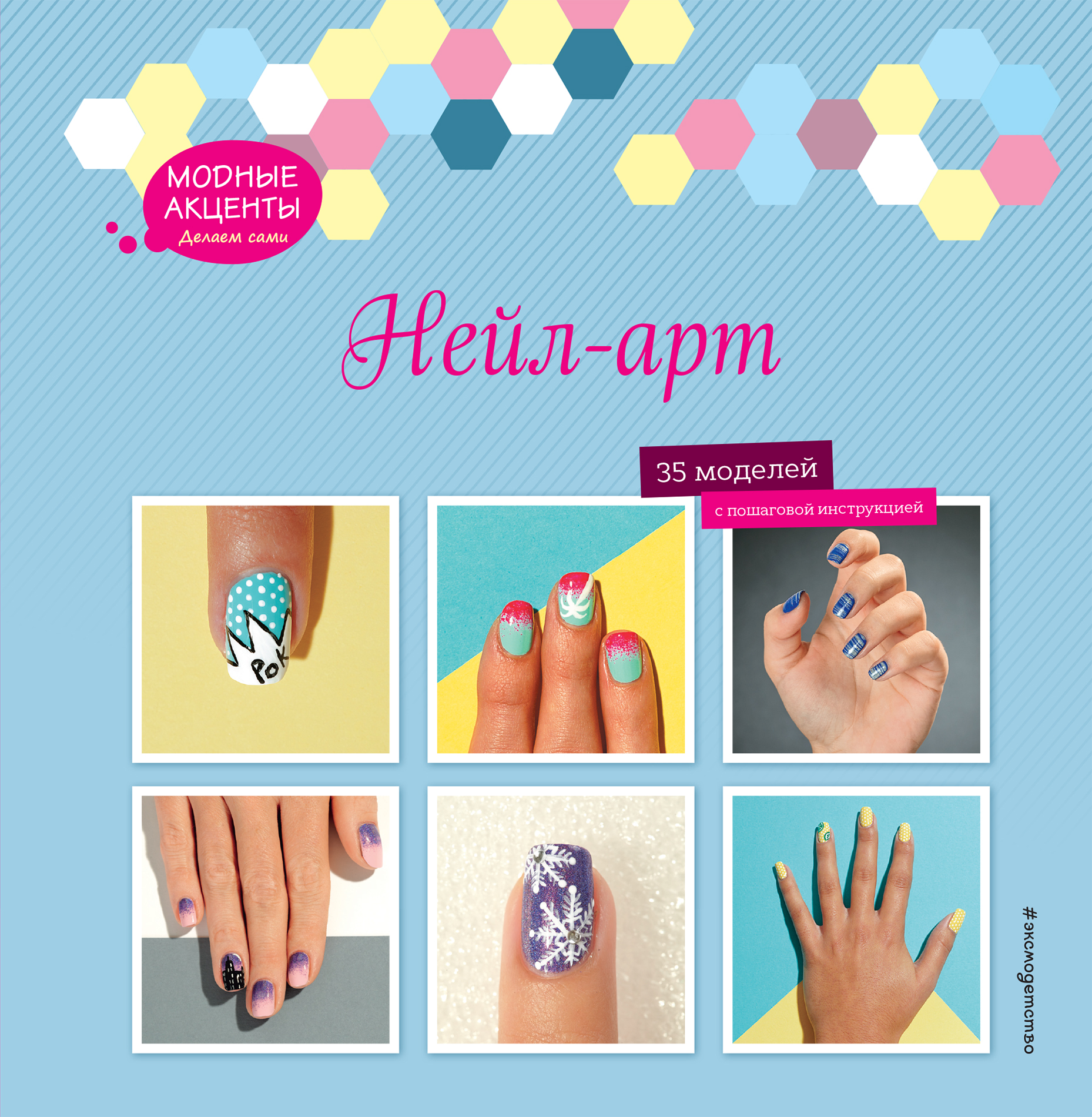 Нейл-арт книга моделирование ногтей зеленова г с