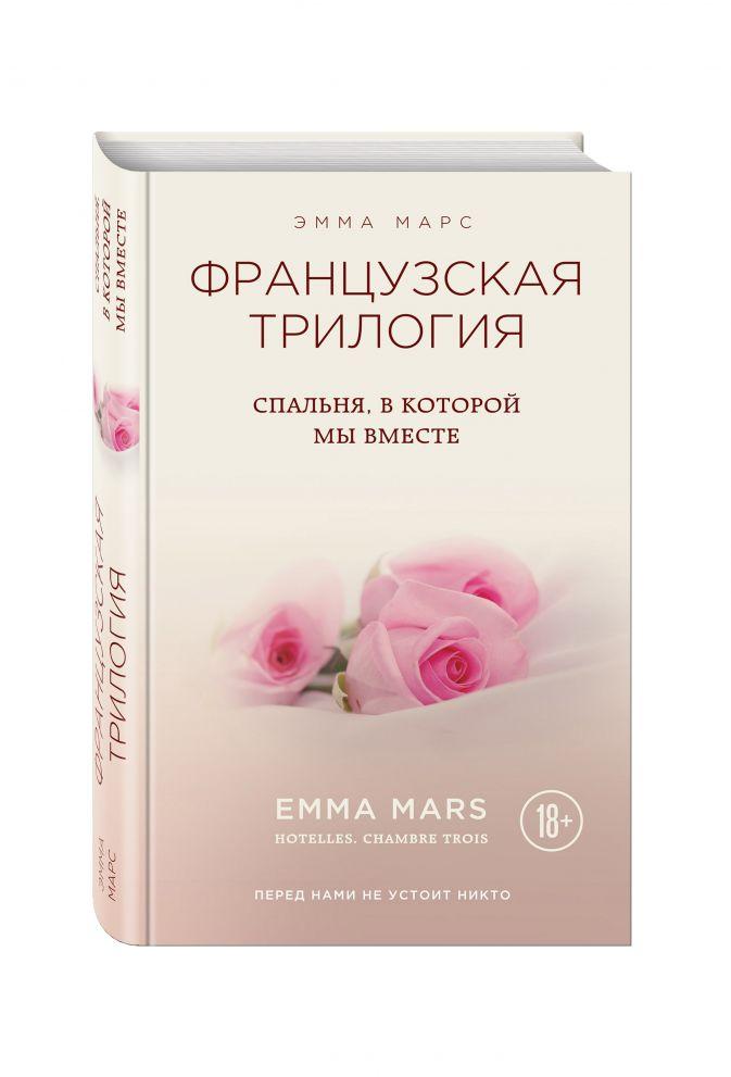 Эмма Марс - Спальня, в которой мы вместе обложка книги