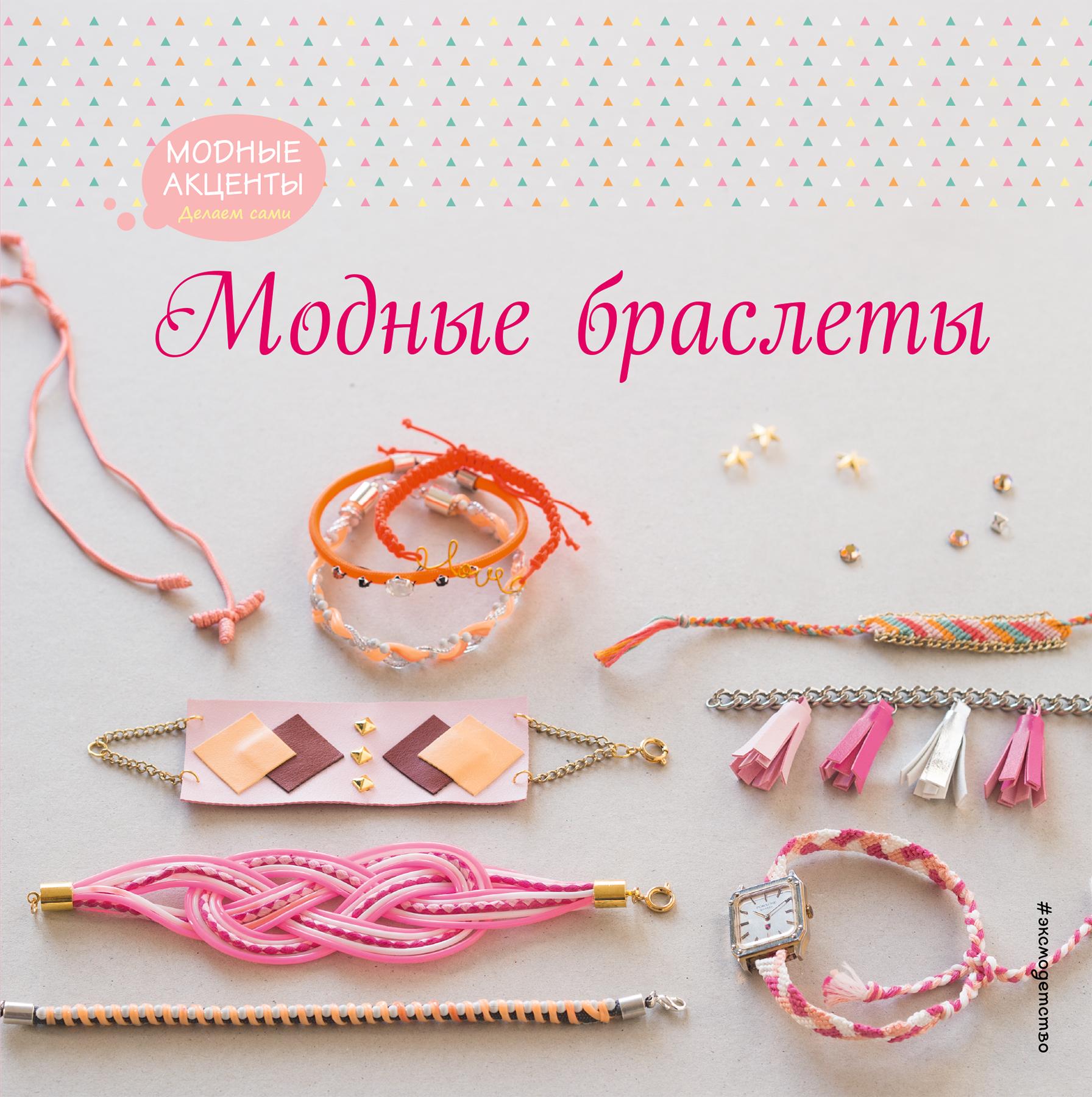 Модные браслеты браслеты