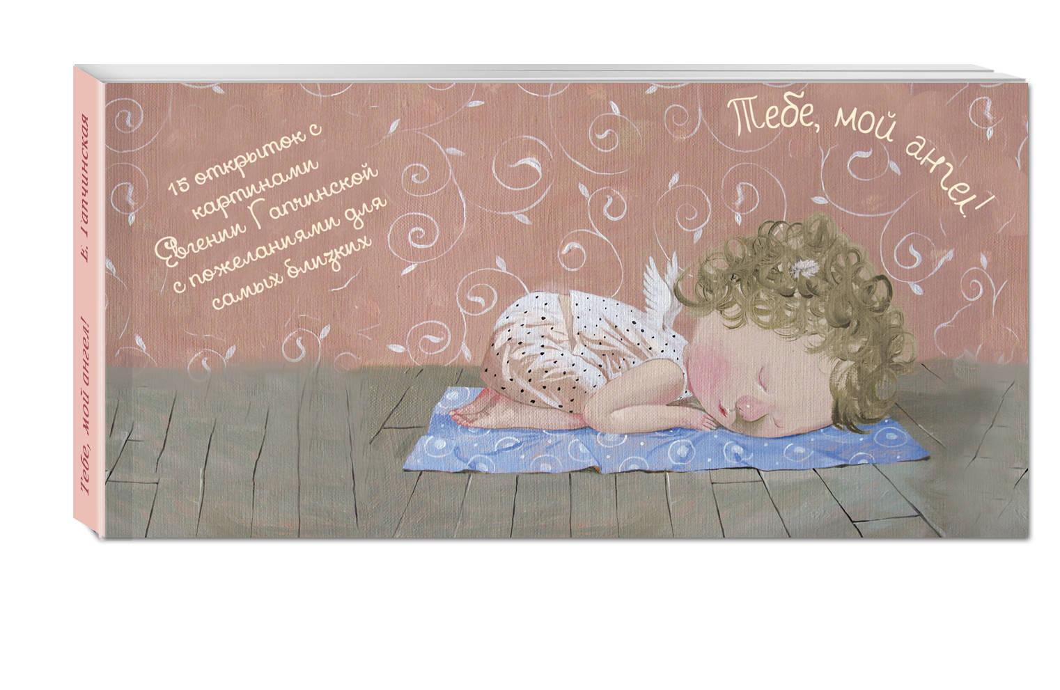 Гапчинская Е. Тебе, мой ангел. 15 открыток на перфорации (нов.оф.2)