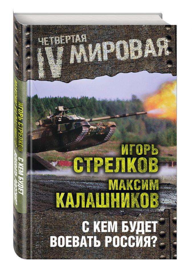 Игорь Стрелков, Максим Калашников - С кем будет воевать Россия? обложка книги