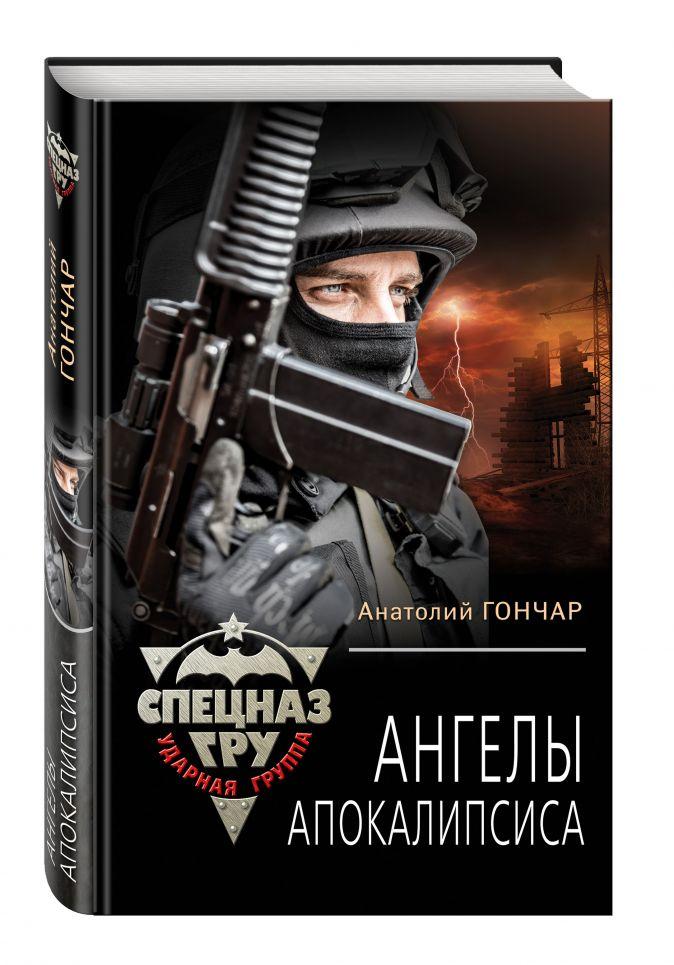 Ангелы апокалипсиса Анатолий Гончар
