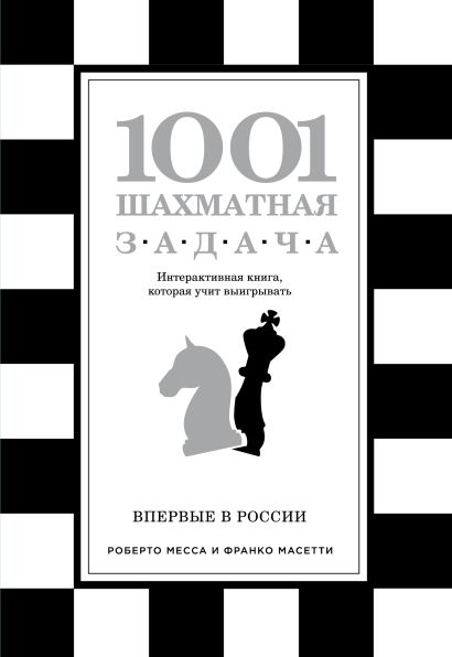 1001 шахматная задача. Интерактивная книга, которая учит выигрывать - фото 1