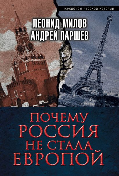 Почему Россия не стала Европой - фото 1