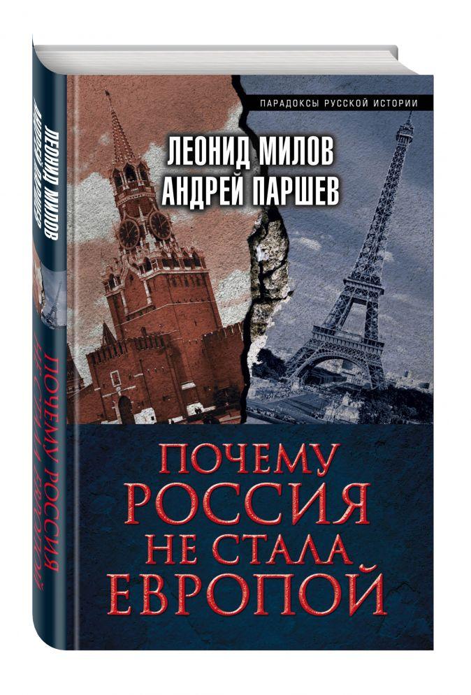 Почему Россия не стала Европой Милов Л.В., Паршев А.П.