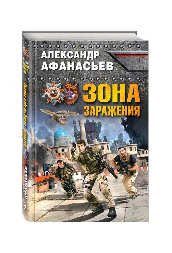 Зона заражения Афанасьев А.