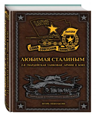Игорь Небольсин - Любимая Сталиным. 2-я Гвардейская танковая армия в бою обложка книги