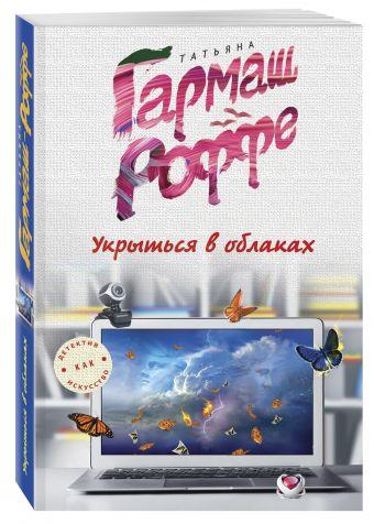 Укрыться в облаках Татьяна Гармаш-Роффе