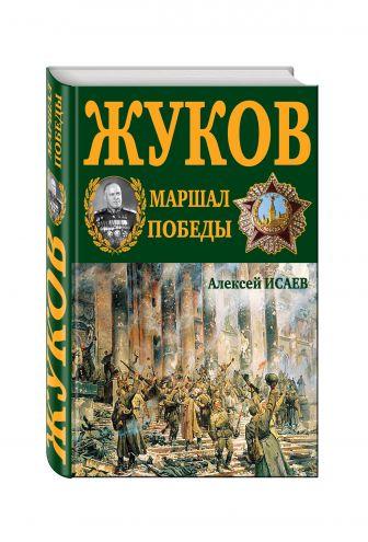 Алексей Исаев - Г.К. Жуков. Маршал Победы обложка книги