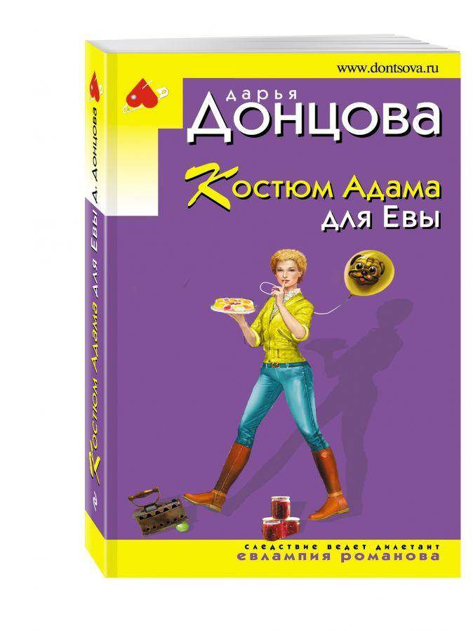 Дарья Донцова - Костюм Адама для Евы обложка книги