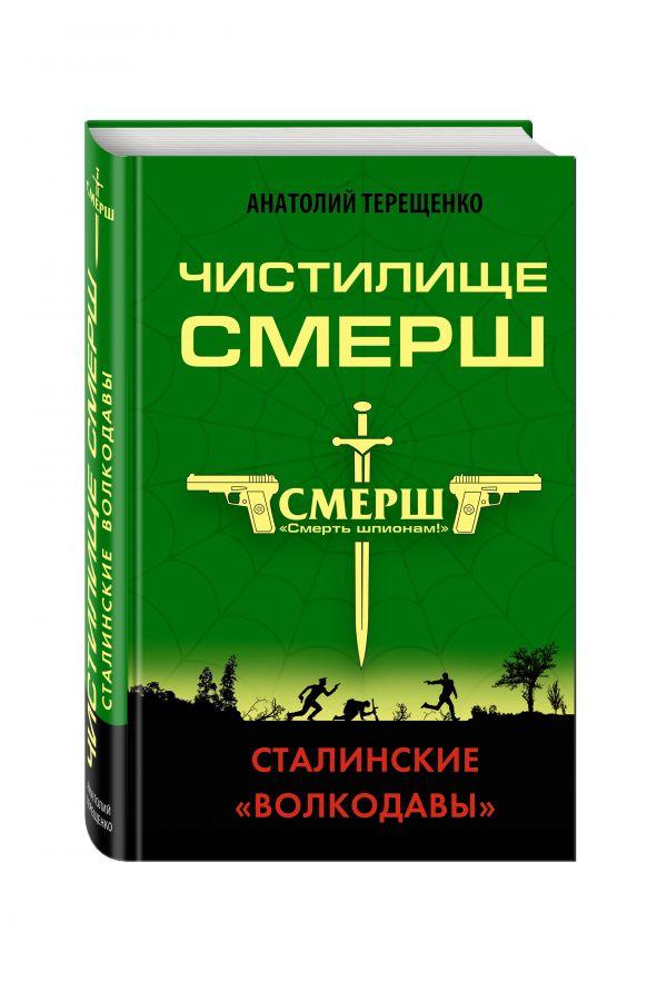 Чистилище СМЕРШ. Сталинские «волкодавы» Терещенко А.С.