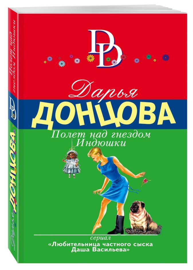 Дарья Донцова - Полет над гнездом Индюшки обложка книги