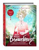 Маргарита Аристархова - 1001 вопрос Волшебнице. Магия для начинающих и продвинутых пользователей' обложка книги