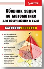 Сборник задач по математике для поступающих в вузы: Учебное пособие Норин А В