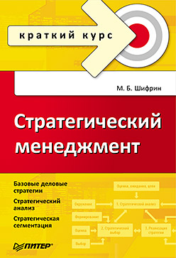 Стратегический менеджмент. Краткий курс Шифрин М Б