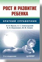 Рост и развитие ребенка. 3-е изд. Юрьев В В